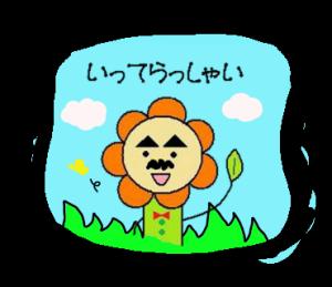 陽気な花之介さん