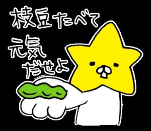 にゃんこtheスターダスト