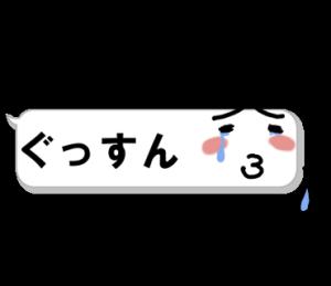 ひみつの告白★ふきだし(フェイスVer.)