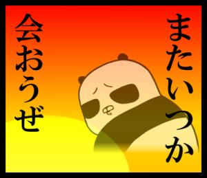渋いパンダサン