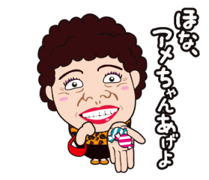 おもしろい大阪のおばちゃん