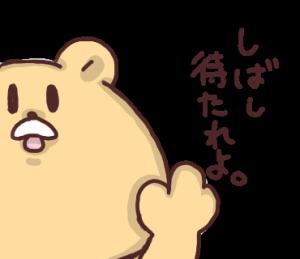 ゆるくま太郎