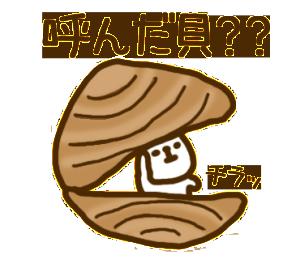ぺうダジャレ【第2弾】