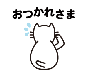 後ろ向きな白猫さん。