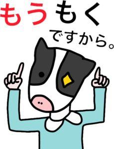 鹿田さんと牛尾さんのダジャレ&メッセージスタンプ