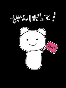 クマのポコちゃん お仕事編