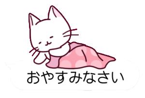 プラグ猫のふきだしスタンプ