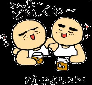 うちな~むん2