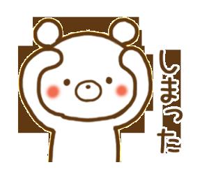 しろくまさん☆ほのぼのスタンプ 2