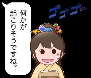 iCO姫(あいこひめ)ただいま勤務中!