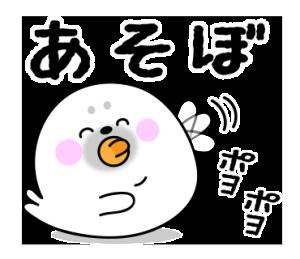 アザラシ大福もち(バリューセット)