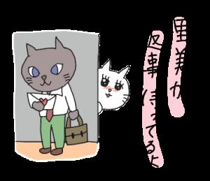 里美さんが使えるネコスタンプ