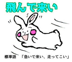 しゃんべぇウサギ