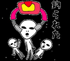宇宙人と申す