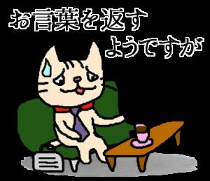 がんばれ営業ニャン小太郎くん