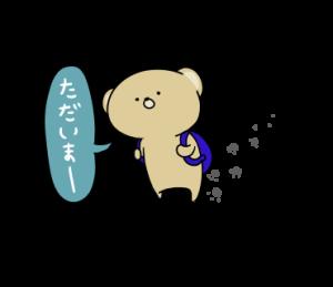ゆるめのくまきち 2