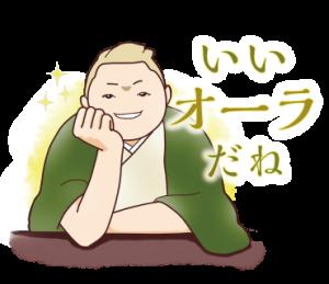 江原啓之 公式 スピリチュアルスタンプ