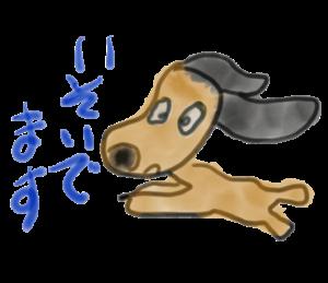 水彩犬ぐる