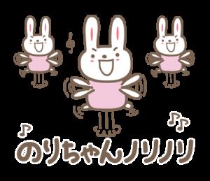 のりちゃんウサギ for Nori cute rabbit