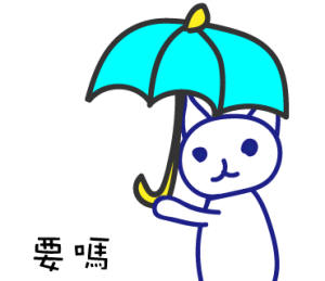台湾語の  ねこスタンプ