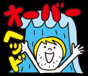 波乗りジョージ (surfing info.)