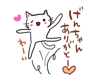 友達へ☆名前入りありがとうスタンプ2