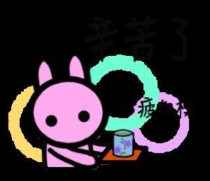 中国語のうさぎ1 日本語付