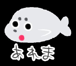 ゆるあざらし Vol.1