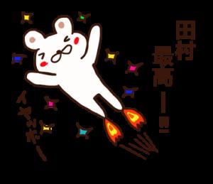 田村専用スタンプ