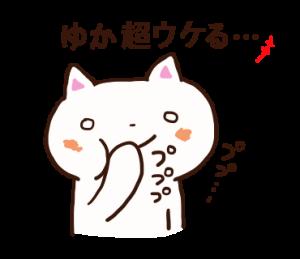 """""""ゆか""""へ送るスタンプ★"""