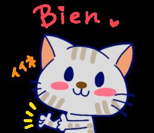 フランス語deネコ