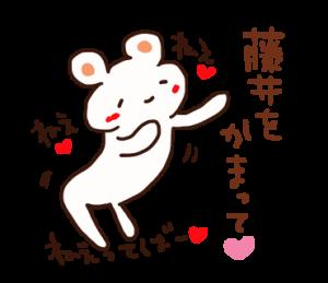 藤井専用スタンプ
