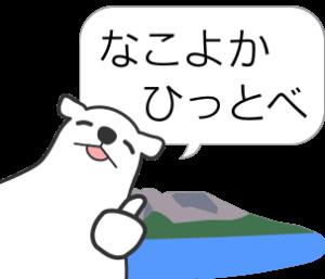動く!鹿児島弁