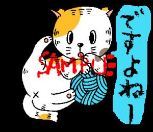 あいづち上手猫