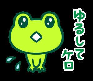 ケロケロ☆カエル1