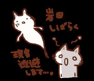 岩田専用スタンプ