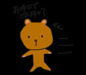 日常で使えるクマさんの敬語スタンプ