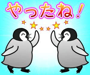 ペンギンゆーとぴあ