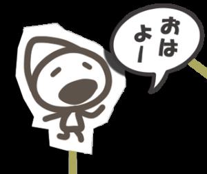 《動く》こびとスタンプ◆紙人形劇風