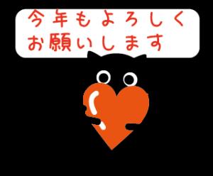 イベント黒猫スタンプ