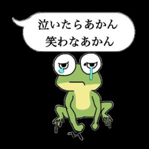 なにわのカエル