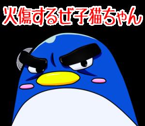 わがままペンギン ま~たろう2