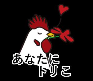 酉年ダジャレ