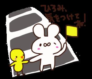 ひろみちゃんへ送るスタンプ