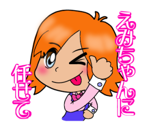 えみちゃんスタンプ