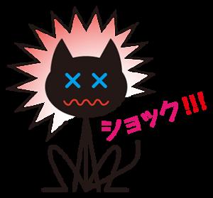 棒にゃんこクロ 01