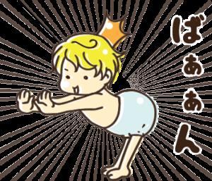 オムツの王子様+(ぷらす)