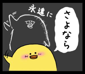 ひよこで適当会話Vol.7 ~心の声~