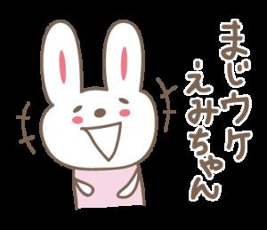 えみちゃんウサギ