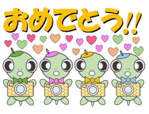 かめかめら〜幸運を呼ぶ亀 〜